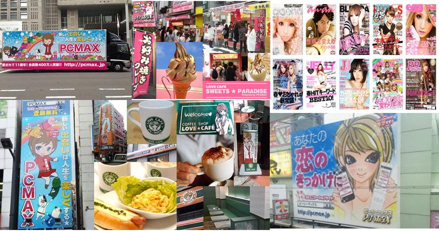 大型バスや女性雑誌などに宣伝