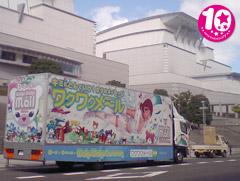ワクワクメールの宣伝トラック