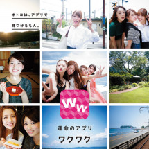 ワクワクメール女性誌広告2
