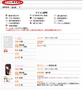 PCMAX新人プロフィール検索