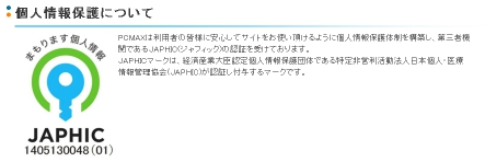 PCMAX個人情報2