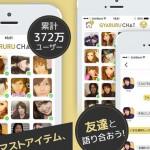 無料snsアプリ