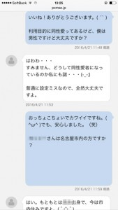 サイト内メール1