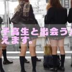 女子高生と会う方法
