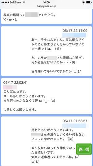 ハピメサイト内メール1