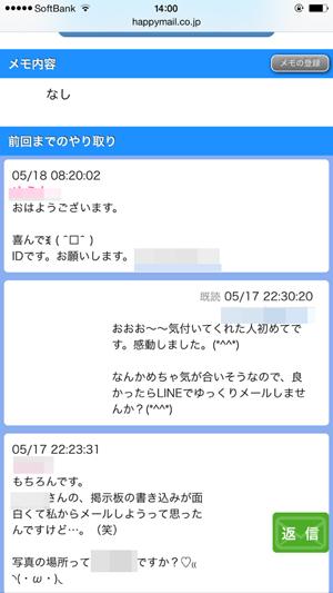 ハピメサイト内メール2