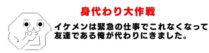 イケメン→ブサイク大作戦