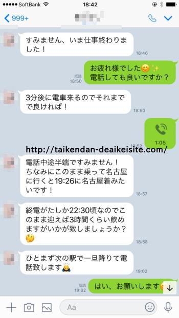 ワクワクメール会える19