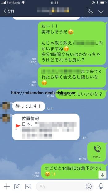 変わった女11