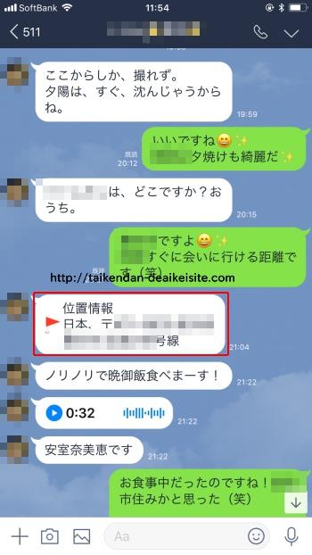 変わった女6