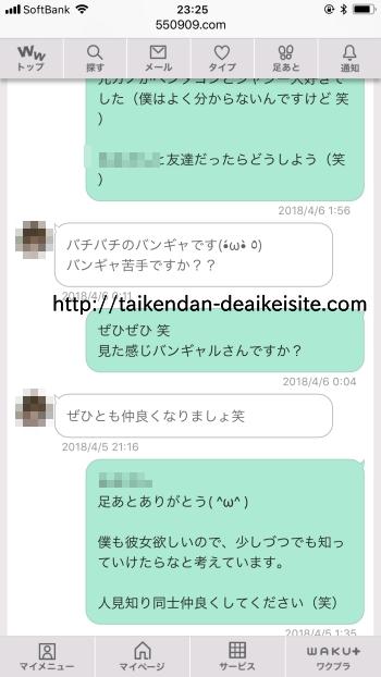 出会い系無料セックス10