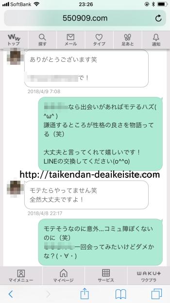 出会い系無料セックス13