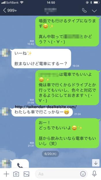 出会える系サイト10