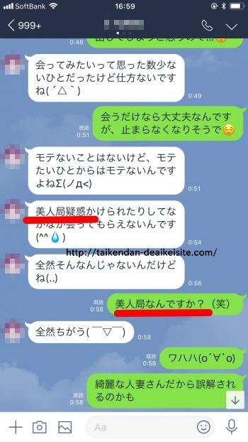 LINE エロ写メ10
