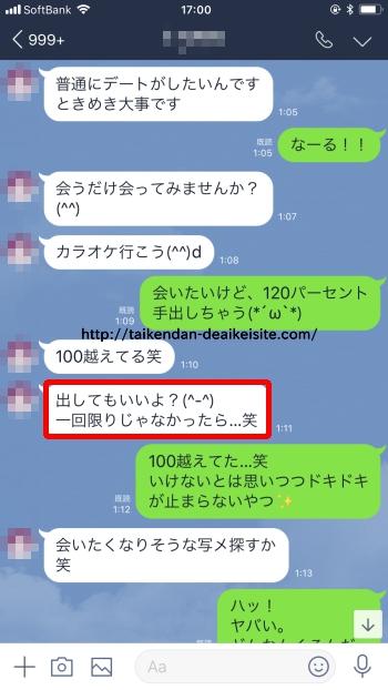 LINE エロ写メ12