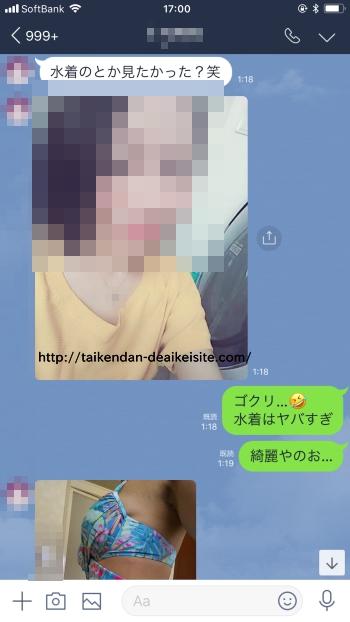 LINE エロ写メ14