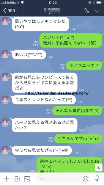 LINE エロ写メ18