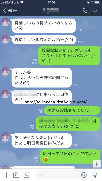 LINE エロ写メ21