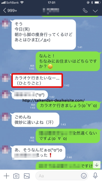 LINE エロ写メ22