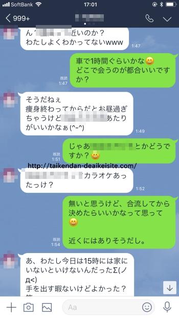 LINE エロ写メ23