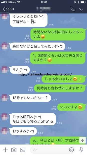 LINE エロ写メ24