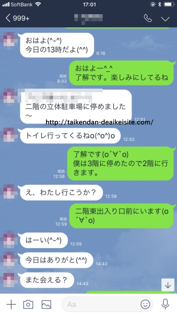 LINE エロ写メ25