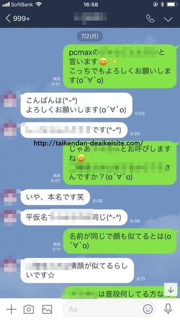 LINE エロ写メ3