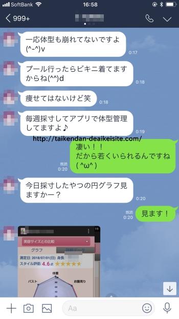LINE エロ写メ5