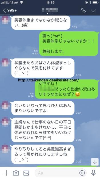LINE エロ写メ6