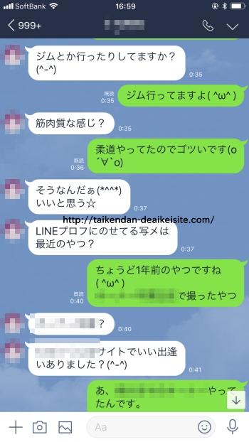 LINE エロ写メ8