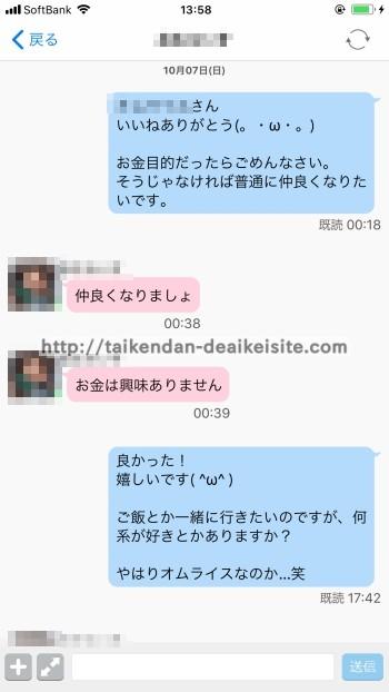 ハッピーメールの出会い